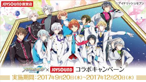 男性アイドル育成ゲーム「アイドリッシュセブン」のコラボルームが9/20よりJOYSOUND直営店に登場