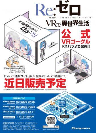 ドスパラ、人気アニメ「Re:ゼロから始める異世界生活」のスマホアプリ「Re:ゼロ VRで異世界生活」公式スマホ用VRゴーグルを発売