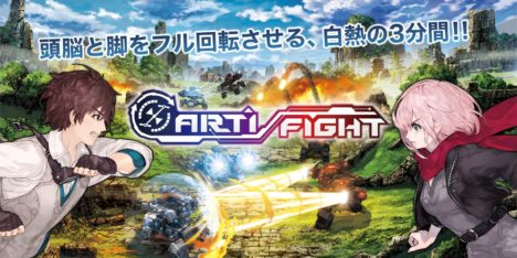 アンビリアル、HTC viveとスピンバイクを使用したVRゲーム「アーティファイト」を東京ゲームショウ2017に出展