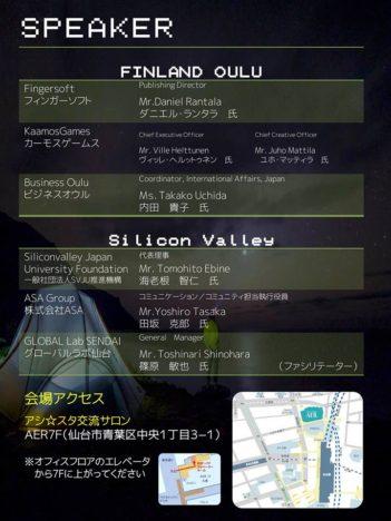 仙台市ら、フィンランド・オウルをフィーチャーしたカンファレンスイベント「ゲーム/ITで戦うスキルとは」を9/25に開催