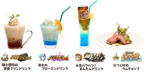 サクセス、東京ゲームショウ2017期間中に海浜幕張にてコラボカフェを実施