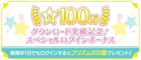 「うたの☆プリンスさまっ♪」の新作スマホゲーム「うたの☆プリンスさまっ♪ Shining Live」、100万ダウンロードを突破