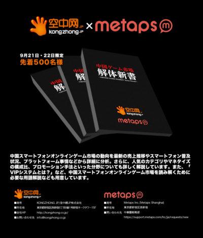 中国オンラインゲーム大手のKONGZHONG(空中网)、東京ゲームショウ2017にてイベント「中国ゲーム市場解体新書」開催 中国スマホゲーム市場を開設する資料を無料配布