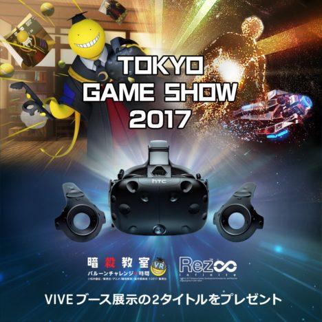 HTC、東京ゲームショウ2017にVRコンテンツ6タイトルを試遊出展