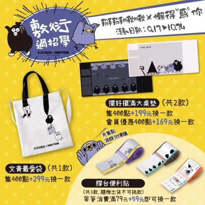 人気LINEスタンプ「面倒だがトリあえず返信」が台湾のファミマのキャンペーンキャラクターに起用 コラボグッズも販売