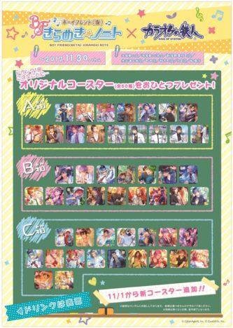 学園青春リズムゲーム「ボーイフレンド(仮)きらめき☆ノート」 、9/27より「カラオケの鉄人」とのコラボ第三弾を開始