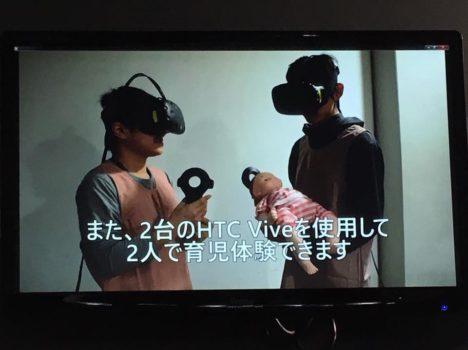 【TGS2017】顔写真から未来の赤ちゃんの顔を生成して子育て体験できるVRシミュレーション「Real Baby - Real Family」