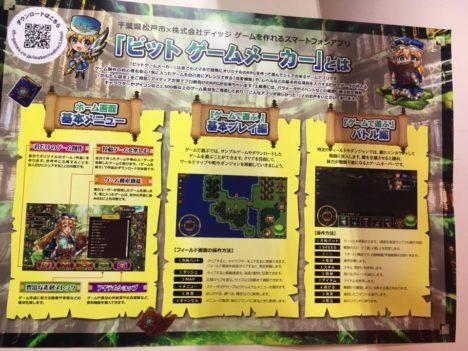 【TGS2017】「松戸をコンテンツ産業の街に」---松戸コンテンツ事業者連絡協議会が東京ゲームショウ2017に出展中 仮面女子・月野もあさんも登場