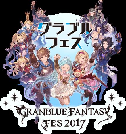 ファンタジーRPG「グランブルーファンタジー」のファンイベント「グラブルフェス2017」にアトラクション「VR四騎士ゾーン」が登場