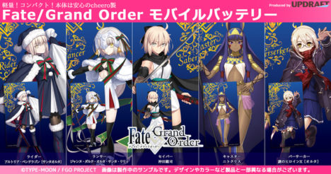 UD PREMIUM、FateRPG「Fate/Grand Order」のモバイルバッテリー第4弾の予約受付を開始