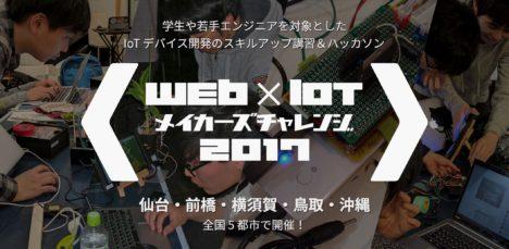 11月よりIoTハッカソン「Web×IoTメイカーズチャレンジ2017」が全国5ヶ所にて開催決定