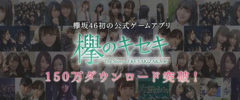欅坂46初の公式ゲームアプリ 「欅のキセキ」、早くも150万ダウンロードを突破