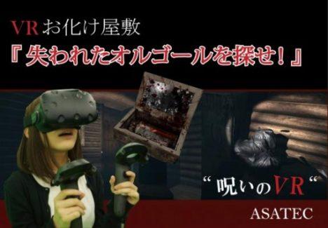 VR Centerレイクタウン店、VRお化け屋敷「呪いのVR」を10/7より導入