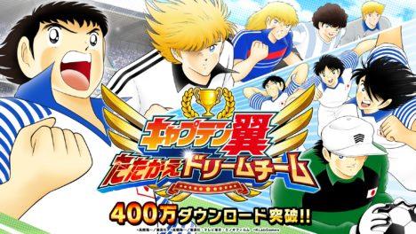 「キャプテン翼」の新作スマホゲーム「キャプテン翼 ~たたかえドリームチーム~」、400万ダウンロードを突破