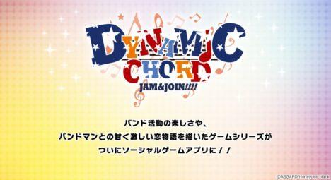 女性向け恋愛ゲーム「DYNAMIC CHORD」シリーズのスマホゲーム「DYNAMIC CHORD JAM&JOIN!!!!」が配信決定