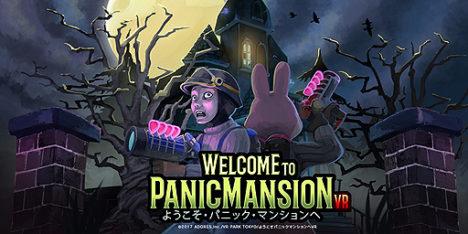 グリーとアドアーズ、VR PARK TOKYOへ新機種「ようこそパニックマンションへVR」を10/16より提供