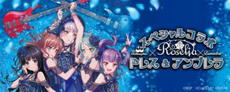 スマホ向けリズムゲーム「バンドリ! ガールズバンドパーティ!」、ゴスロリファッションブランドとのコラボアイテムを発売