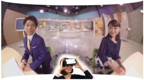 新潟放送とジョリーグッド、VRサービス「VR NIIGATA」を提供開始