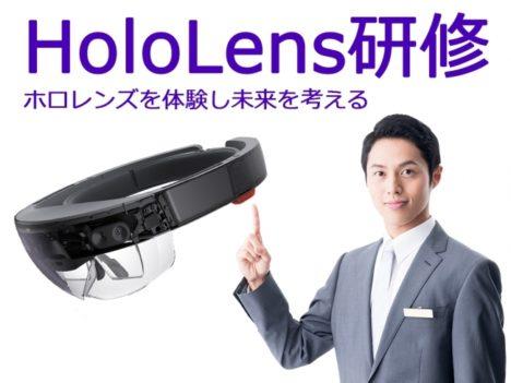 エドガ、MRを体験・学習する教育研修プログラム「HoloLens研修」を提供開始