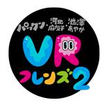 フォーラムエイト、VRがテーマのTV番組「パックン・河北麻友子・池澤あやか VRフレンズ2」を提供