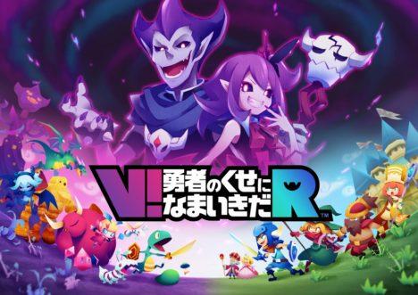 「勇者のくせになまいきだ」のPS VR版「V! 勇者のくせになまいきだ R」が10/14にリリース