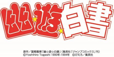 モブキャスト、アニメ版「幽☆遊☆白書」のスマホゲームの開発権利を獲得
