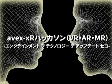 エイベックス、11/18-19にxR(VR/AR/MR)に特化したハッカソンを開催