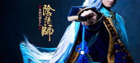 幻想RPG「陰陽師」が中国で舞台化決定