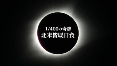 ピクセラ×関西テレビ×和歌山大学がVRコンテンツを共同制作 360度VRアプリ「パノミル」に皆既日食のVR映像を追加