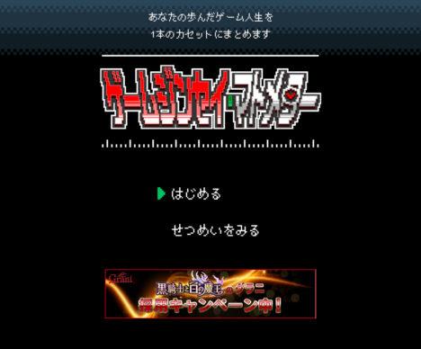 カヤック、自分のゲーム人生を振り返ってシェアできる「ゲームジンセイ・マトメター」をリリース