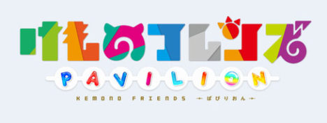 ブシロード、「けものフレンズ」の新作スマホゲーム「けものフレンズぱびりおん」の事前登録受付を開始