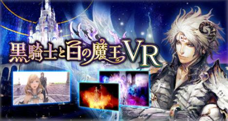 グラニ、スマホゲーム「黒騎士と白の魔王」のVRアトラクション&VRアプリを10/20より同時展開