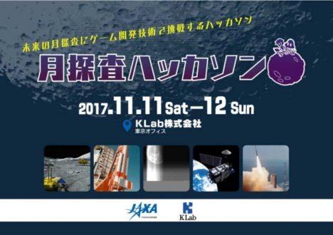 KLabとJAXA、未来の月探査にゲーム開発技術で挑む「月探査ハッカソン」を開催