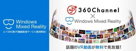 360度VR動画専用配信サービス「360Channel」がWindows Mixed Realityに対応