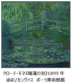 JTB情報システム、美術館向けのVR導入サービスを開始 第一弾はモネの「睡蓮の池」
