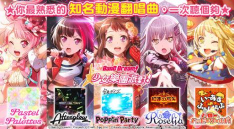 スマホ向けリズムゲーム「バンドリ! ガールズバンドパーティ!」、台湾・香港・マカオにて配信開始