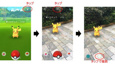 「Pokémon GO」にて「ARフォトコンテスト」が開催中