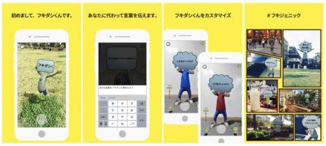 フラー、アバター活用のARカメラアプリ「フキダシくん」をリリース