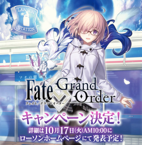FateRPG「Fate/Grand Order」、11/1よりローソンとコラボ決定