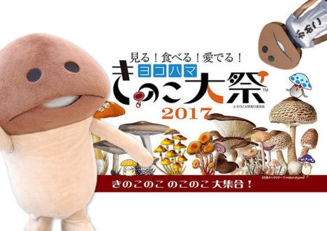 10/21開催のイベント「ヨコハマきのこ大祭」になめこが登場
