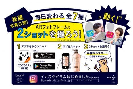 花王の「エッセンシャル スマートスタイル」、ARアプリ「COCOAR2」を使った企画を実施