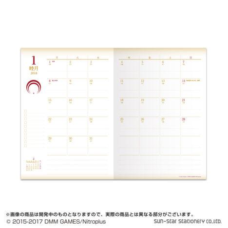 プレミアムバンダイ、「刀剣乱舞」の刀剣男士をイメージした2018年の手帳の予約受付を開始