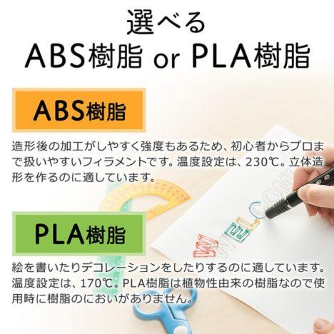 サンワサプライ、3Dペンや3Dプリンタで使用できる汎用フィラメントを発売