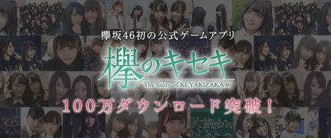 欅坂46初の公式ゲームアプリ 「欅のキセキ」、リリースから2日で100万ダウンロードを突破