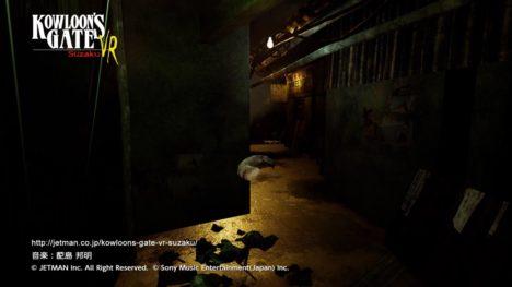 PlayStation VR専用タイトル「クーロンズゲートVR suzaku」本日リリース