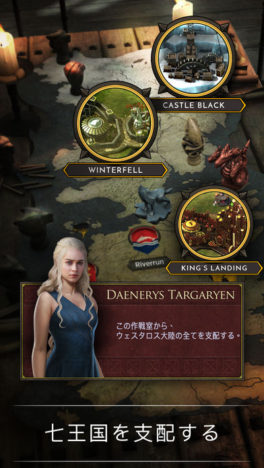 洋ドラ「ゲーム・オブ・スローンズ」のスマホゲーム「Game of Thrones: Conquest」の日本語版が配信開始