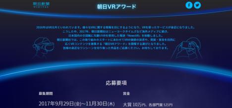 朝日新聞、一般からVR動画・静止画を募る「朝日VRアワード2017」を開催