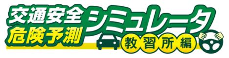 ラッキーソフトと日本交通安全教育普及協会、VR交通安全危険予測シミュレータを共同開発