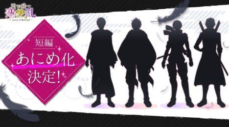 恋愛ドラマアプリ「天下統一恋の乱」、新キャラによるスピンオフ短編アニメを制作決定