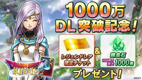 「ドラクエ」シリーズ初のスマホ向けデジタルカードゲーム「ドラゴンクエストライバルズ」、1000万ダウンロードを突破